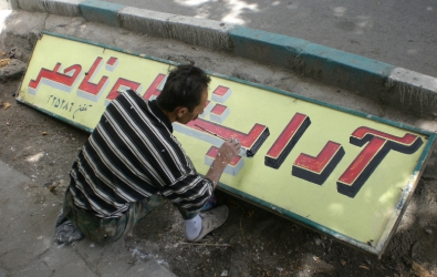 Sign painter in Shiraz
